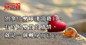 別拿什麼緣淺當藉口,有時候變質的感情,就是一個轉身而已!