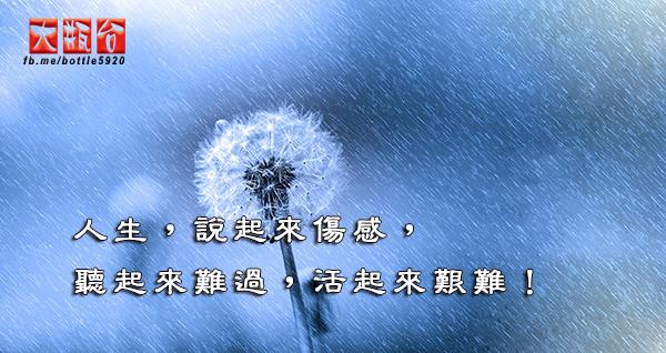 人生,說起來傷感,聽起來難過,活起來艱難!