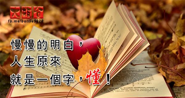 慢慢的明白,人生原來就是一個字,懂!