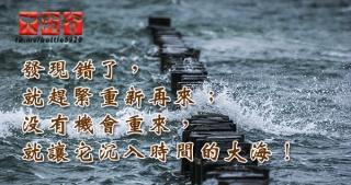 發現錯了,就趕緊重新再來;沒有機會重來,就讓它沉入時間的大海!