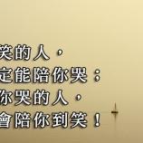 陪你笑的人,不一定能陪你哭;但陪你哭的人,一定會陪你到笑!