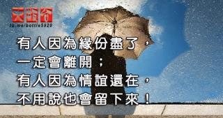 有人因為緣份盡了,一定會離開;有人因為情誼還在,不用說也會留下來!