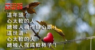 這年頭,心太軟的人,總被人視作缺心眼;這世道,心太軟的人,總被人捏成軟柿子!