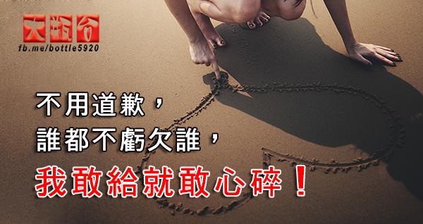 不用道歉,誰都不虧欠誰,我敢給就敢心碎!