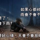 如果你哭了,天會不會下雨;如果心都碎了,雨會不會不停息;如果需要好心情,天會不會放晴?
