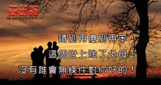 請別再傻別再笨,這個世上除了父母,沒有誰會無條件對你好的!