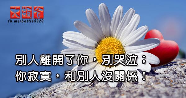 別人離開了你,別哭泣;你寂寞,和別人沒關係!