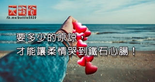 要多少的原諒,才能讓柔情哭到鐵石心腸!